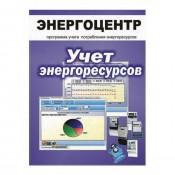 """Программное обеспечение """"Энергоцентр"""" (5 счетчиков)"""